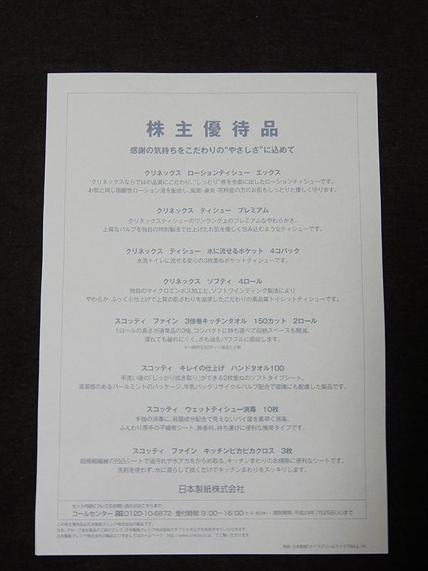 2017年の株主優待(日本製紙)(内容紹介)
