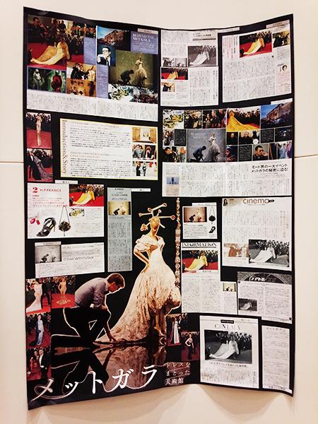 『メットガラ ドレスをまとった美術館』のパネル展示