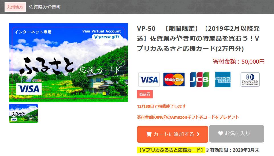 ふるさと納税(2018)返礼品(佐賀県三養基郡みやき町 – Vプリカふるさと応援カード(1))