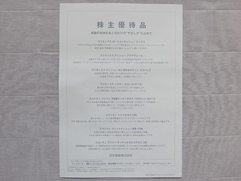 2018年の株主優待(日本製紙)(内容紹介)