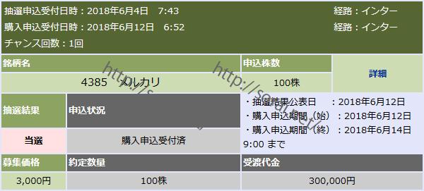 IPO(4385_メルカリ_大和証券)