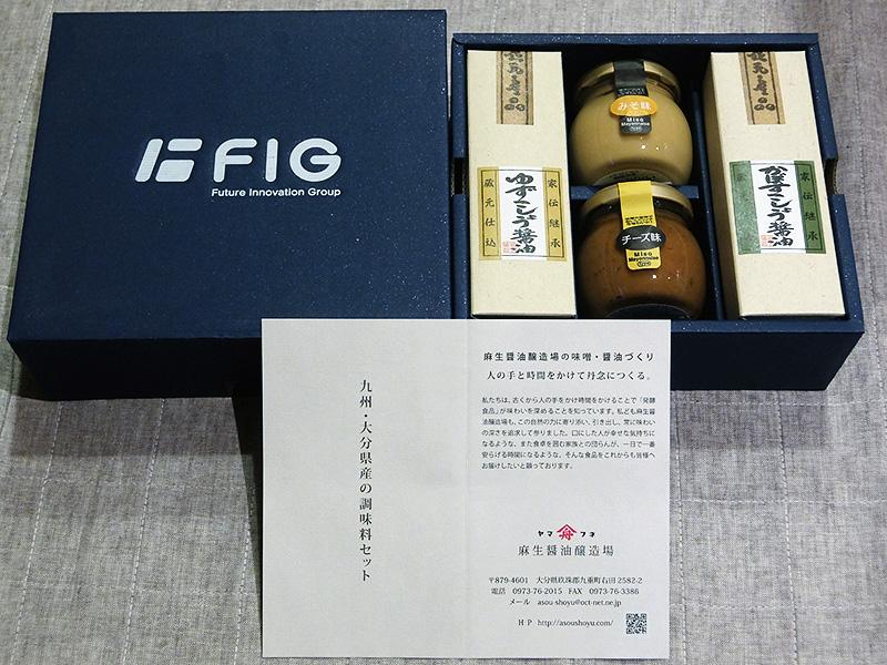 2018年の株主優待(FIG)(1)