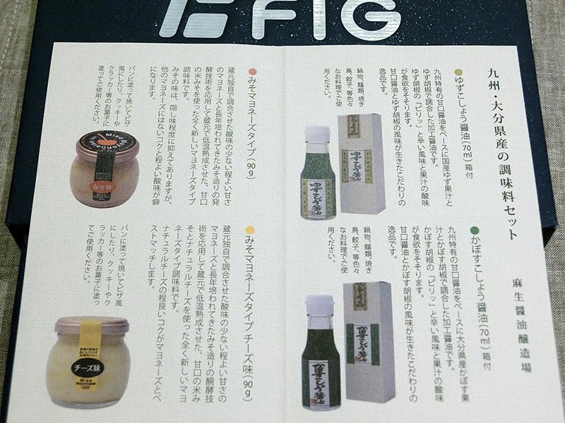 2018年の株主優待(FIG)(2)