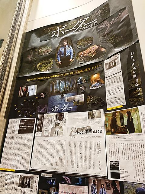 『ボーダー 二つの世界』のパネル展示