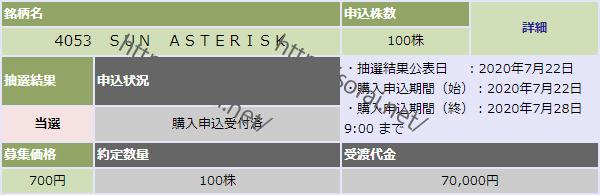 IPO(4053_Sun Asterisk(サン アスタリスク)_大和証券)