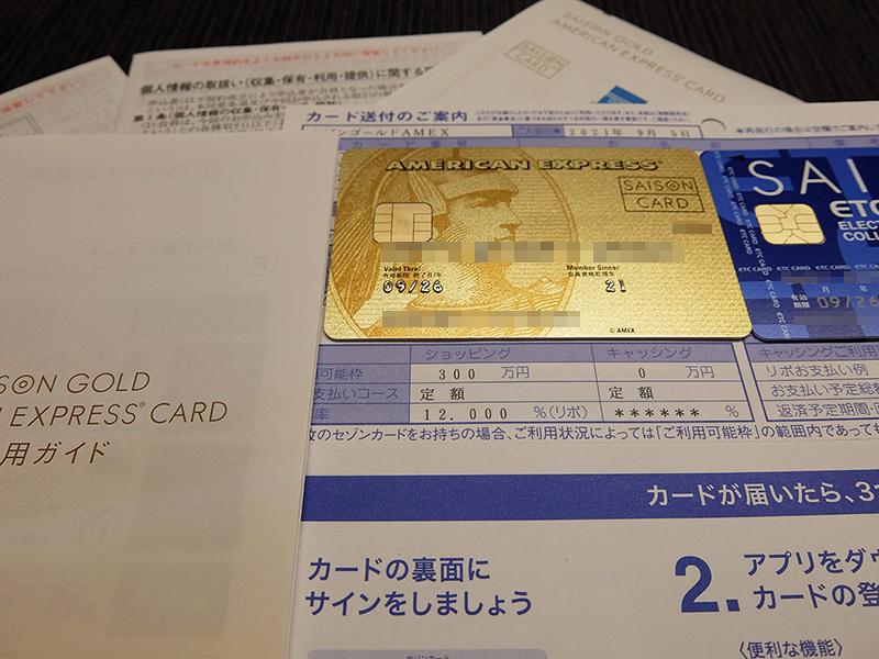 クレジットカード(開封)(セゾンゴールド・アメリカン・エキスプレス・カード)