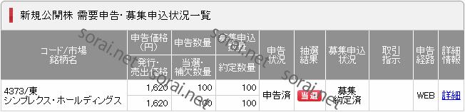 IPO(4373_シンプレクスHD_SMBC日興証券)